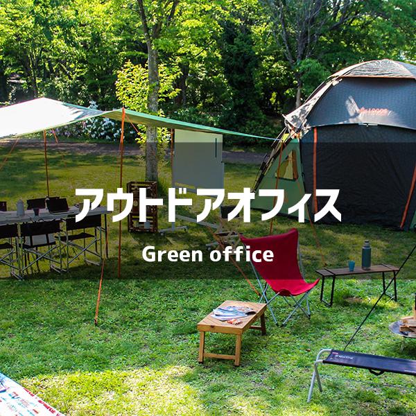 有野実苑オートキャンプ場のアウトドアオフィス