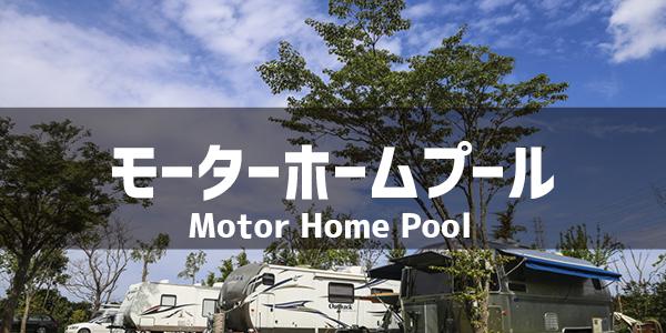 有野実苑オートキャンプ場のモータホームプール