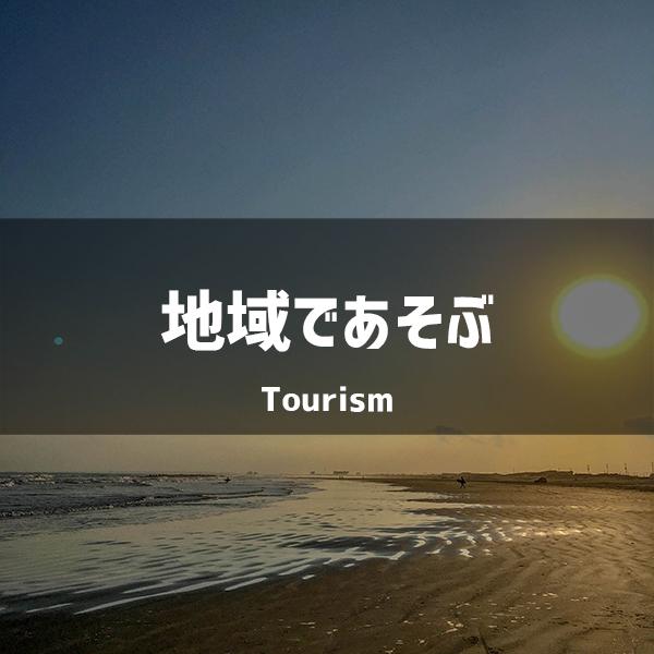 千葉県山武市、九十九里浜の遊ぶ場所